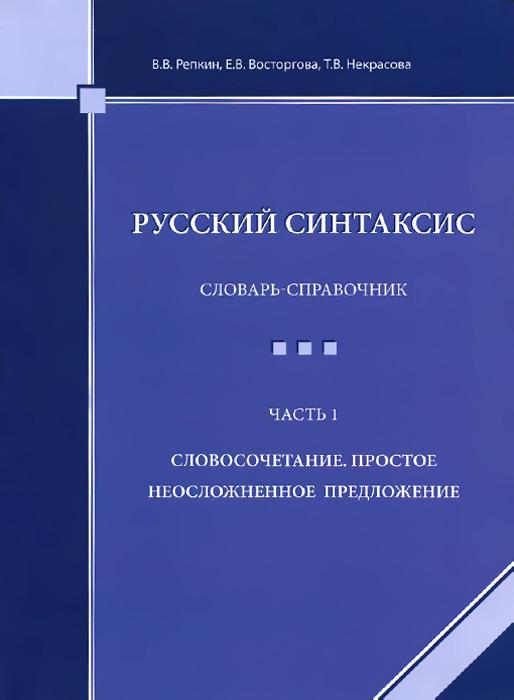 Русский синтаксис. Словарь-справочник. Часть 1. Словосочетание. Простое неосложненное предложение