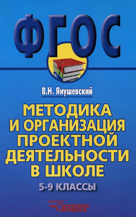 Методика и организация проектной деятельности в школе. 5-9 классы
