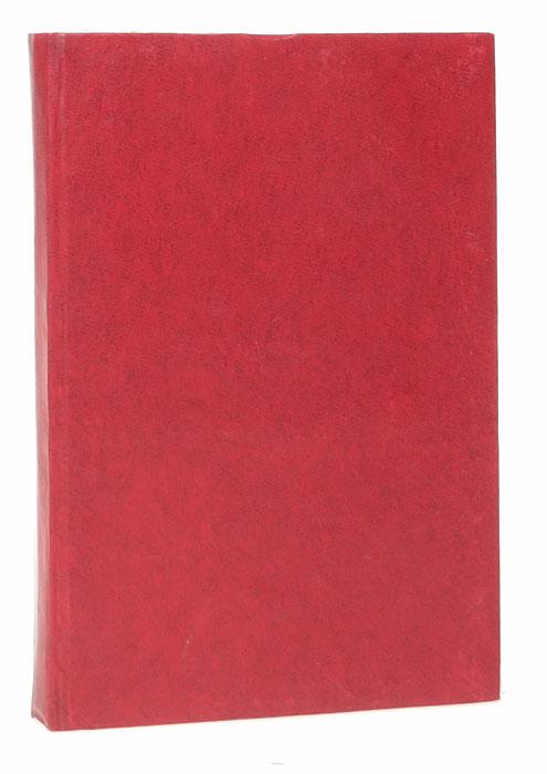 Яфетический сборник. Выпуски 1 - 3 (конволют)