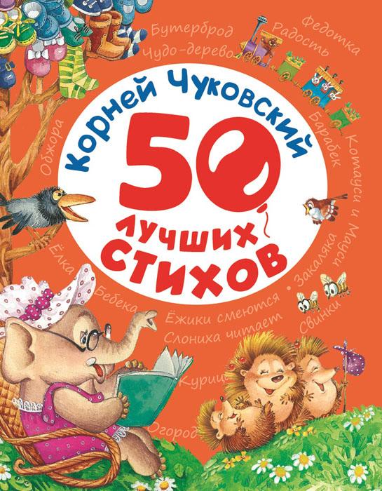 Корней Чуковский. 50 лучших стихов