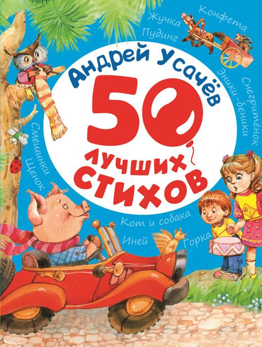 Андрей Усачев. 50 лучших стихов