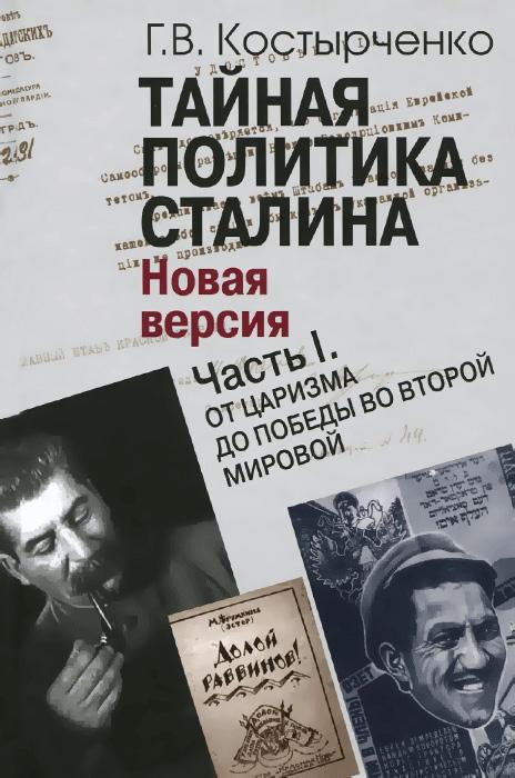 Тайная политика Сталина. Власть и антисемитизм. Новая версия. В 2 частях. Часть 1. От царизма до победы во Второй мировой