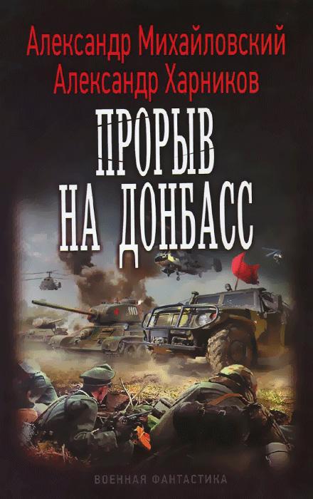 Прорыв на Донбасс