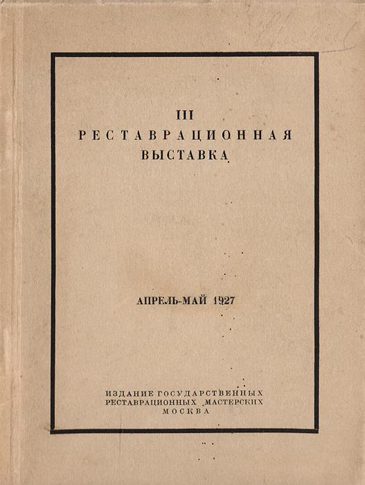 III реставрационная выставка Центральных государственных реставрационных мастерских. Апрель-май 1927 г.