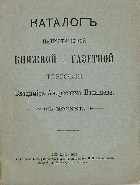 Каталог патриотической, книжной и газетной торговли Владимира Андреевича Балашева в Москве