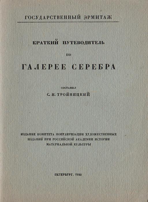 Краткий путеводитель по Галерее серебра