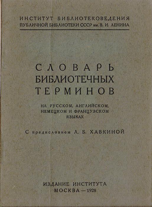 Словарь библиотечных терминов на русском, английском, немецком и французском языках