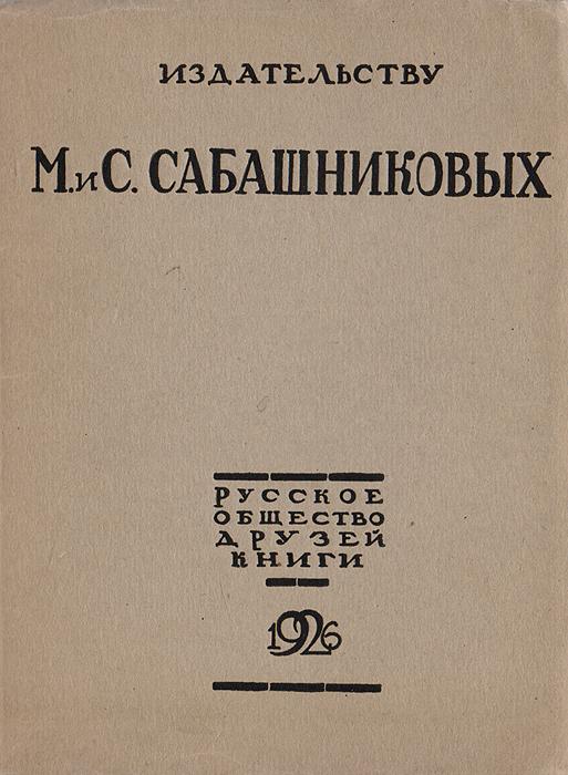 Издательству М. и С. Сабашниковых. К 35-летию деятельности (1891-1926)