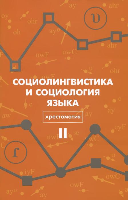 Социолингвистика и социология языка. Хрестоматия. Том 2