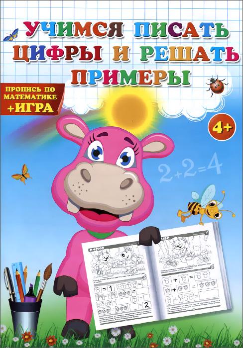 Учимся писать цифры и решать примеры. Пропись по математике