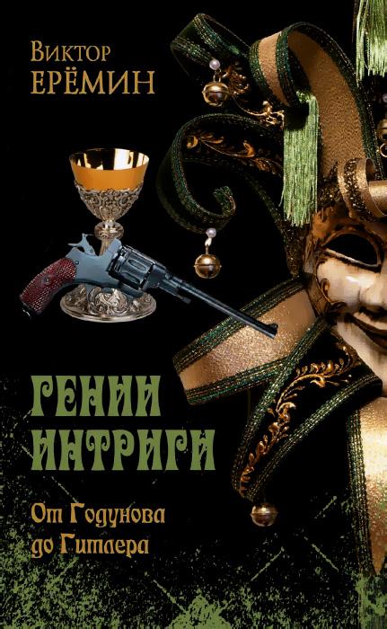 Виктор Еремин Гении интриги. От Годунова до Гитлера