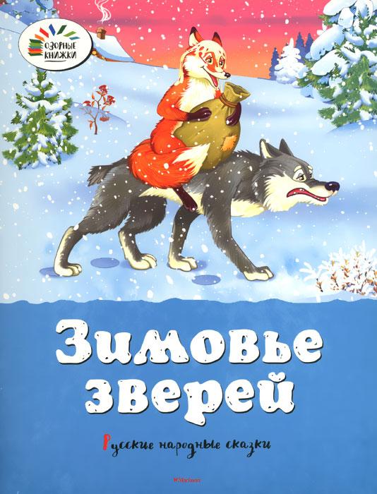 Зимовье зверей. Лисичка-сестричка и волк