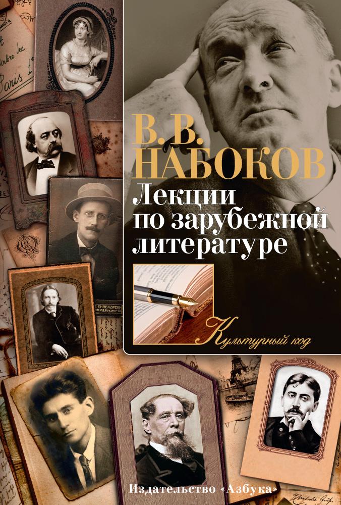 В. В. Набоков Лекции по зарубежной литературе