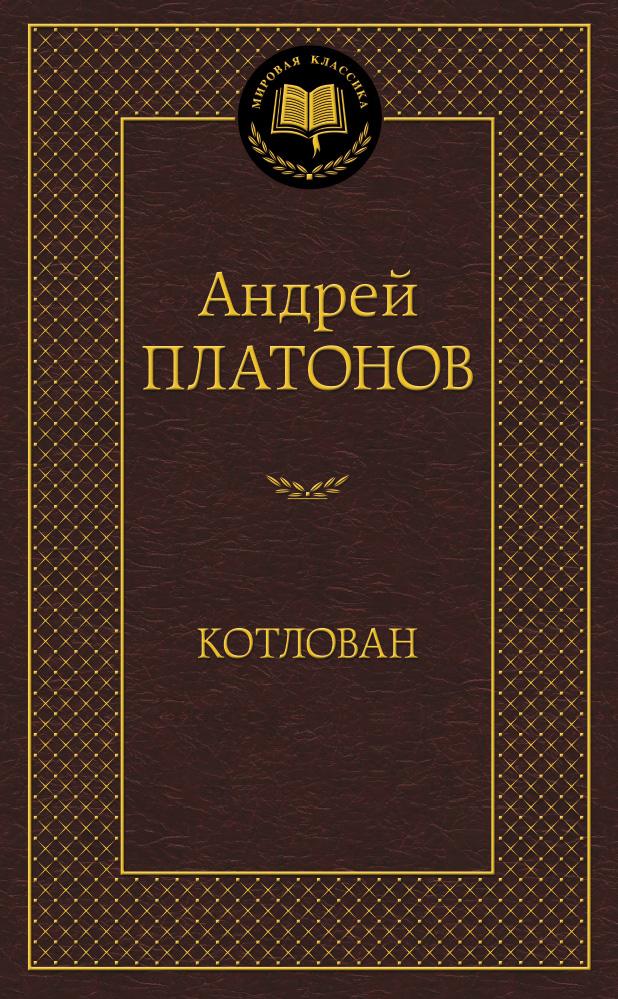 Андрей Платонов Котлован андрей платонов волшебное кольцо