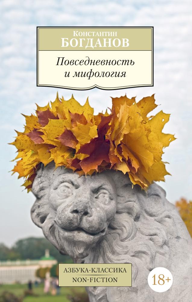 Повседневность и мифология ( 978-5-389-10343-6 )
