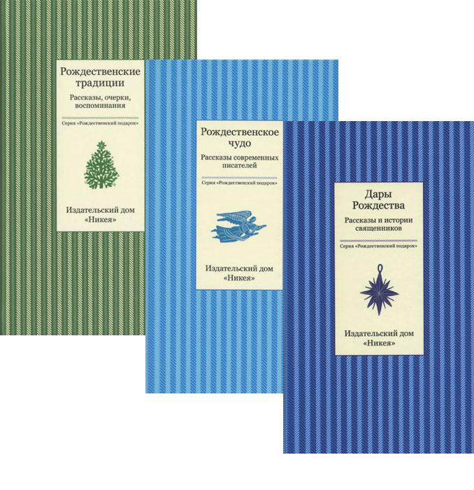 Рождественский подарок (комплект из 3 книг)