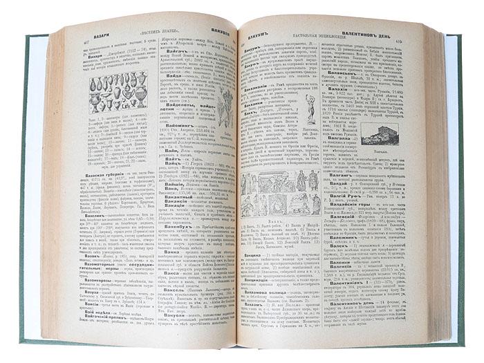 Настольная иллюстрированная энциклопедия под редакцией В. В. Битнера (комплект из 3 книг)