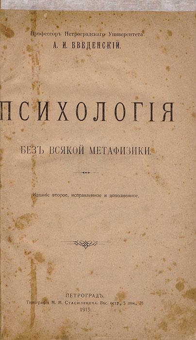Психология без всякой метафизики