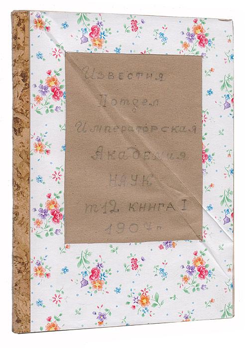 Известия. II отдел. Императорская Академия наук. Том 12, книга 1