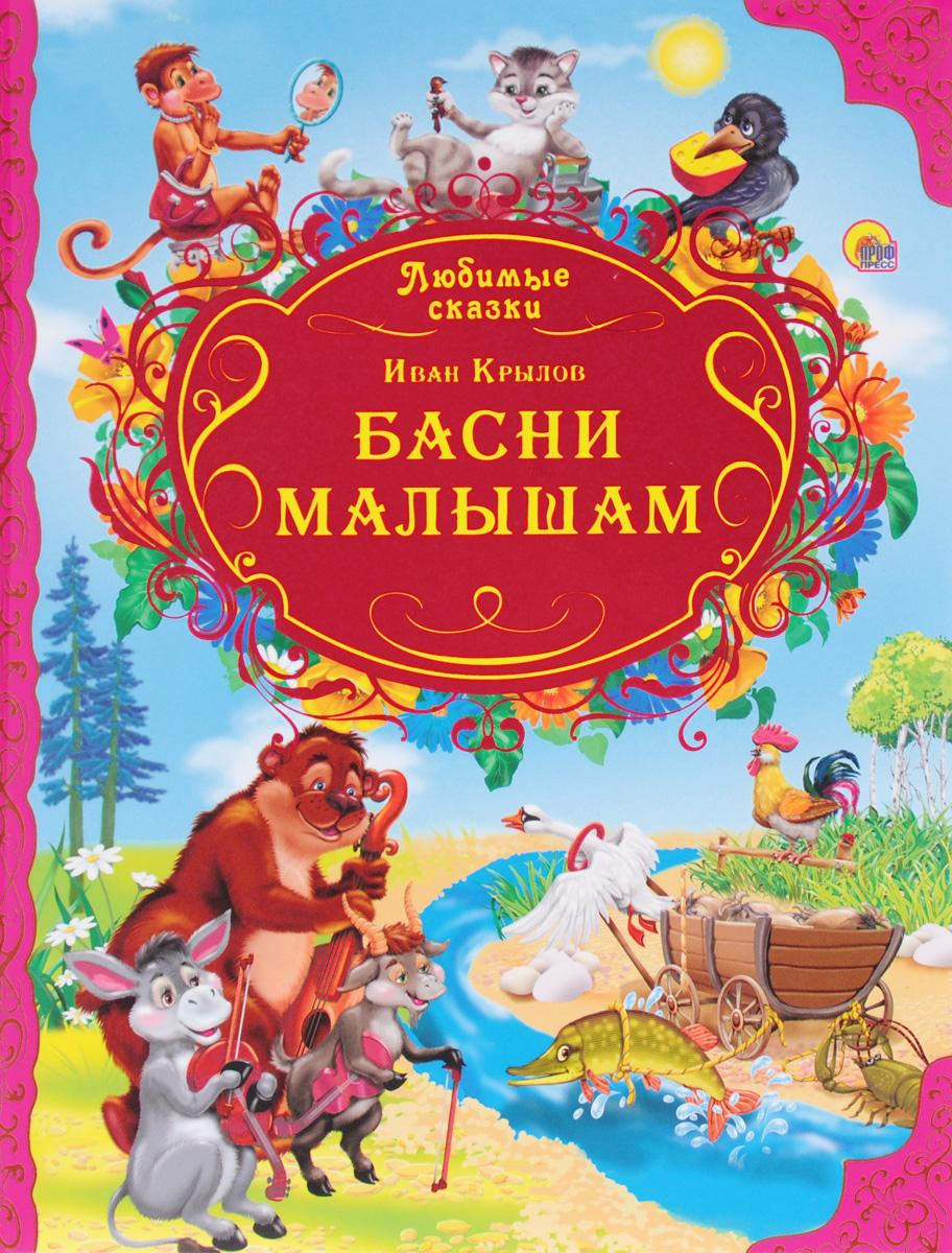 Иван Крылов. Басни малышам