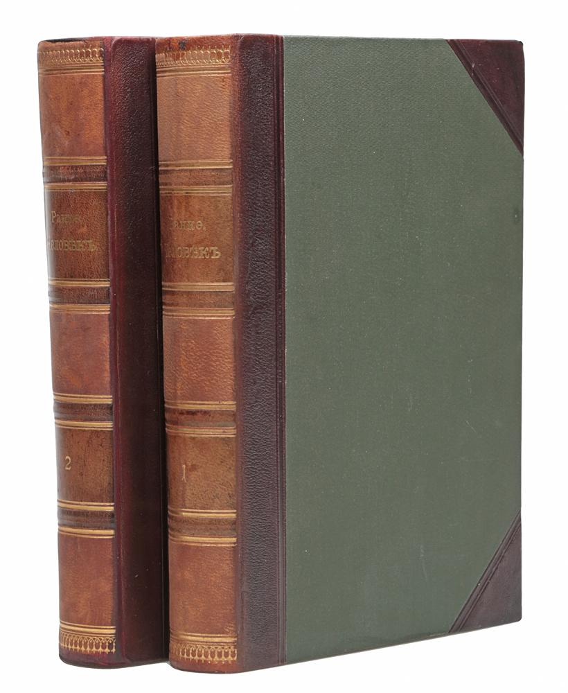 Человек (комплект из 2 книг)
