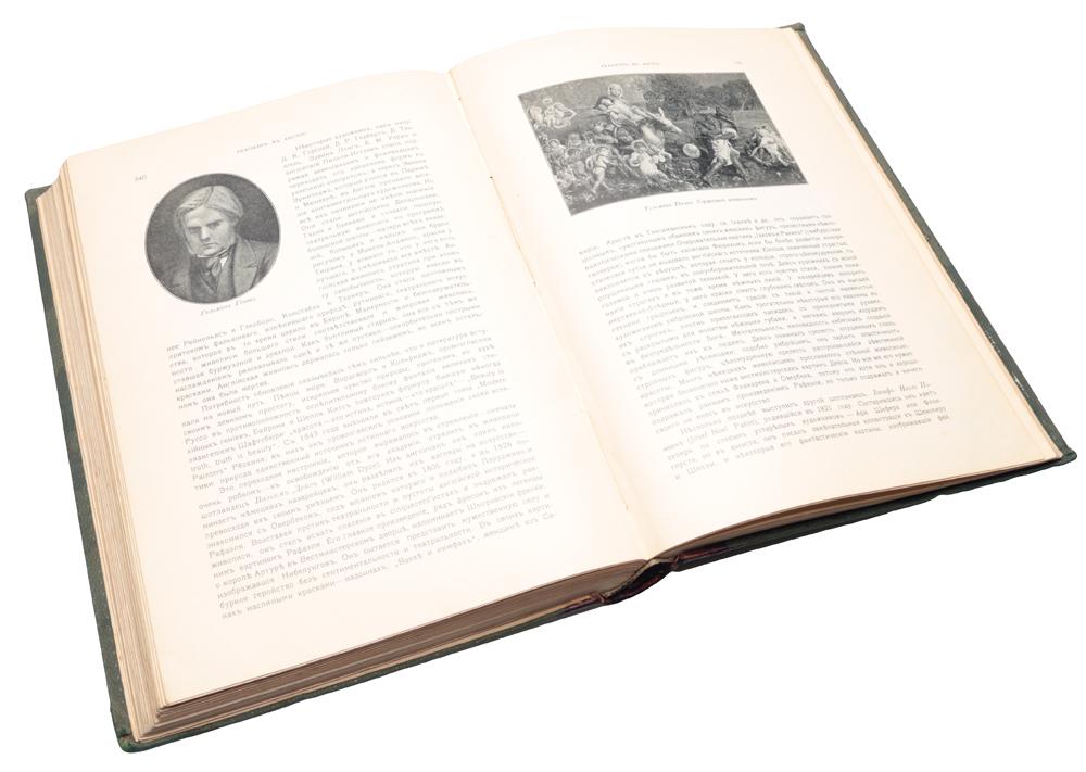 История живописи в XIX веке (комплект из 3 книг)