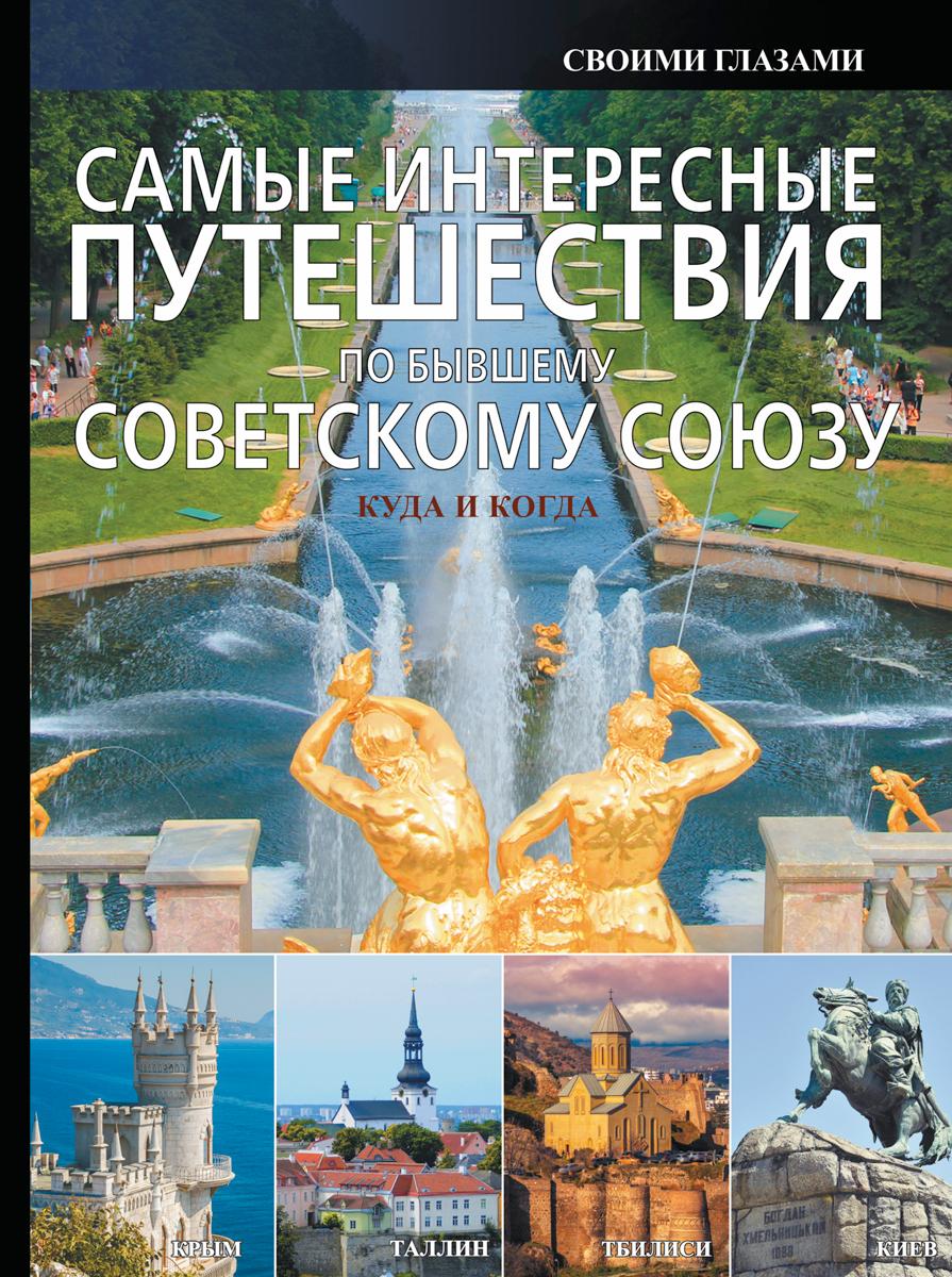 Самые интересные путешествия по бывшему Советскому Союзу. А. Г. Мерников