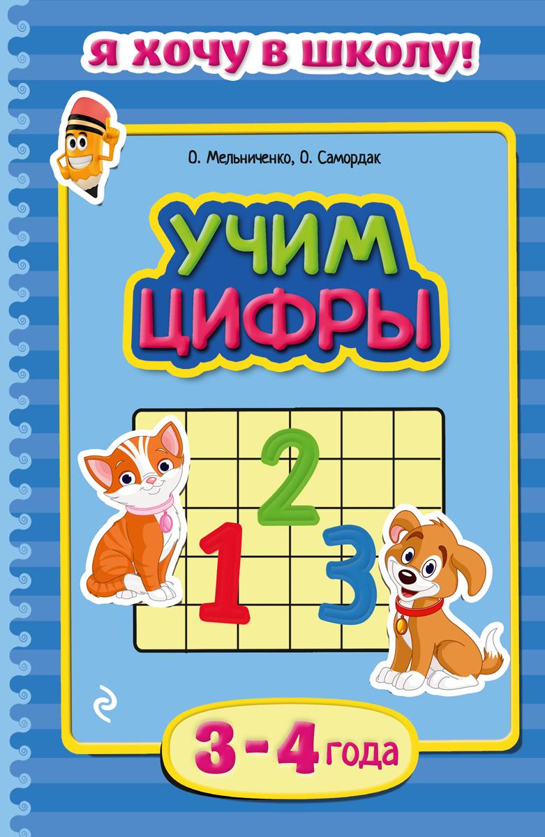 Учим цифры. Для детей 3-4 лет