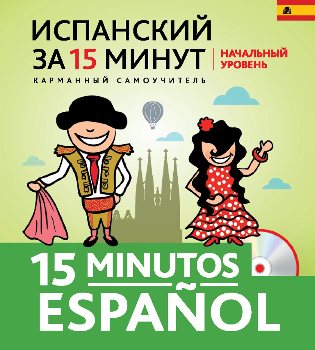 Испанский за 15 минут. Начальный уровень (+ CD)