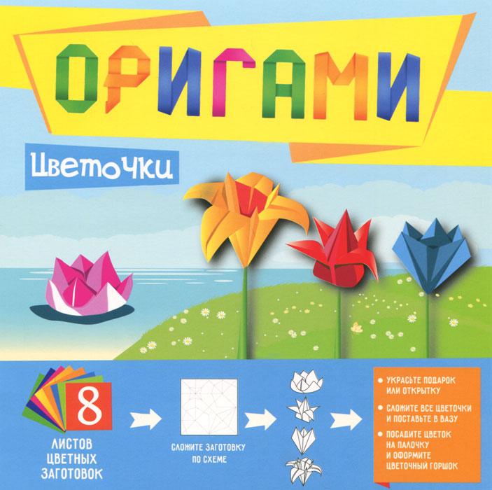 Оригами. Цветочки