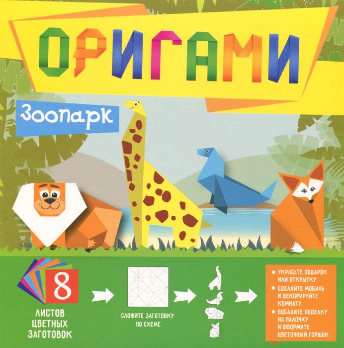 Оригами. Зоопарк