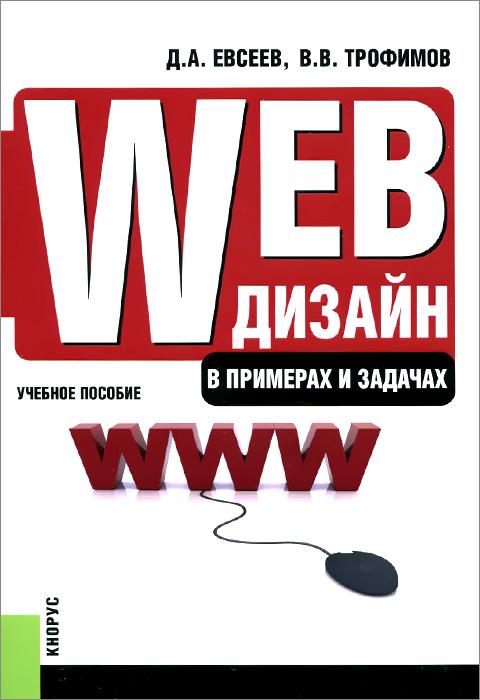 Web-дизайн в примерах и задачах. Учебное пособие