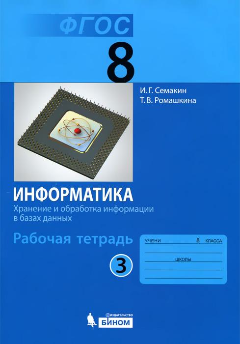 Информатика. Хранение и обработка информации в базах данных. 8 класс. Рабочая тетрадь. В 4 частях. Часть 3