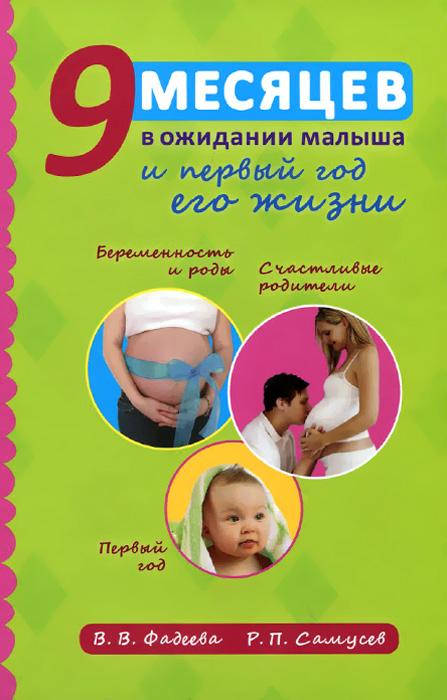 9 месяцев в ожидании малыша и первый год его жизни