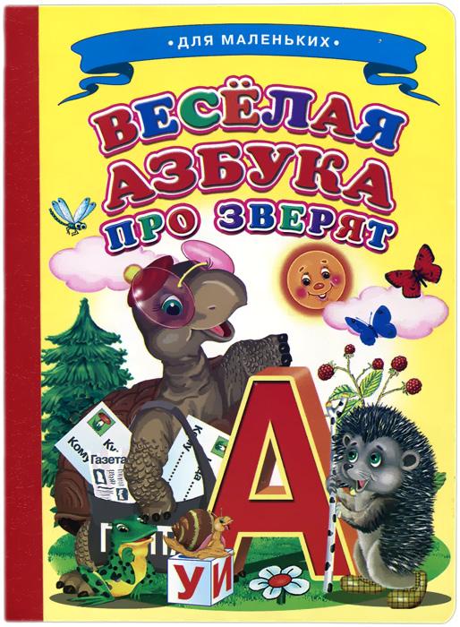 Веселая азбука про зверят