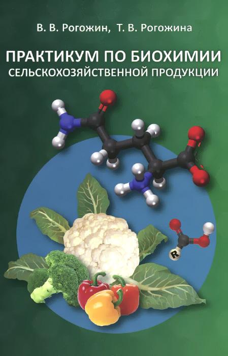 Практикум по биохимии сельскохозяйственной продукции. Учебное пособие