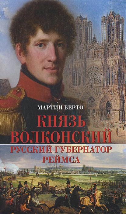 Князь Волконский - русский губернатор Реймса