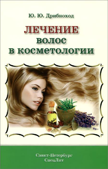 Лечение и уход за волосами в косметологии
