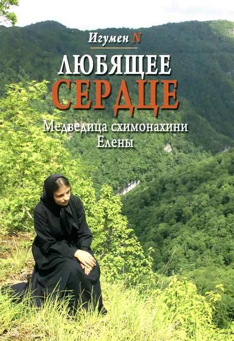 Любящее сердце. Медведица схимонахини Елены