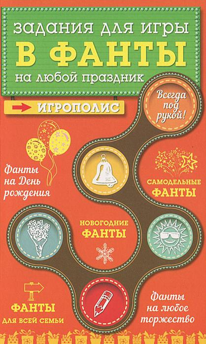Задания для игры в фанты на любой праздник ( 978-5-699-78781-4 )