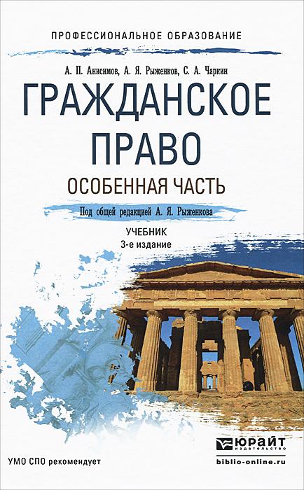 Zakazat.ru: Гражданское право. Особенная часть. Учебник. А. П. Анисимов, А. Я. Рыженков, С. А. Чаркин
