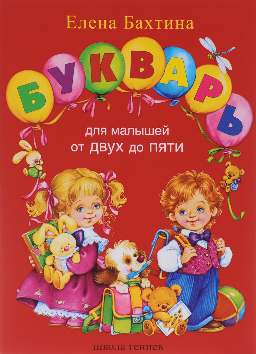 Букварь для малышей от 2-х до 512296407Трёхлетний ребенок с удовольствием читает книжки, отодвинув в сторону кукол, машинки и кубики? Фантастика! - скажете вы. Нет, реальность. Книга, которую вы держите в руках, - результат 15-летней работы Елены Николаевны Бахтиной с детьми от двух до семи лет в её Школе гениев. Чтобы заниматься с малышами по этой книге, не требуется специального педагогического образования. С первых страниц вам станет понятно: нет ничего проще, чем научить ребенка читать. Особенность методики Е. Бахтиной состоит в том, что каждой букве соответствует свой неповторимый образ, поэтому дети с удовольствием играют с ними и никогда не путают даже внешне похожие буквы. Не откладывайте на завтра встречу с родным языком, и очень скоро ваши малыши и малышки будут сами с удовольствием читать любимые книжки. С помощью Букваря 2-3 - летние малыши научатся читать за три-четыре месяца.