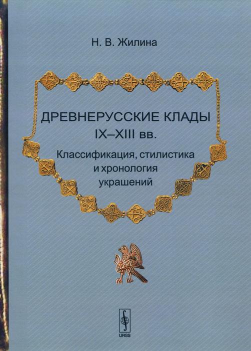 Древнерусские клады IX-XIII вв. Классификация, стилистика и хронология украшений