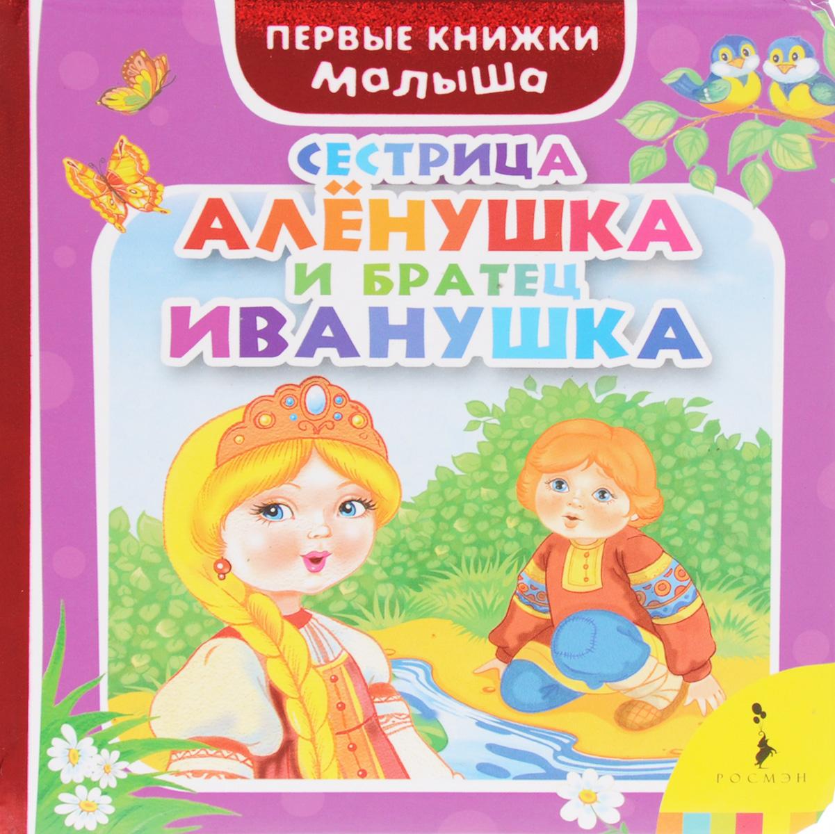 Сестрица Алёнушка и братец Иванушка12296407Серия Первые книжки малыша предназначена для чтения детям от года и включает в себя произведения, подобранные с учётом возраста ребёнка. Любимые сказки, стихи, загадки, песенки и потешки проиллюстрированы талантливыми художниками. Книги с красочными рисунками помогут приобщить малыша к чтению и разовьют его кругозор. Лучшие произведения для малышей. Любимые детские писатели. Яркие иллюстрации.
