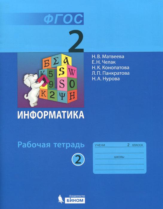 Информатика. 2 класс. Рабочая тетрадь. В 2 частях. Часть 212296407Рабочая тетрадь для 2 класса (в 2-х частях) входит в состав УМК по информатике для начальной школы (2-4). УМК для 2 класса также включает учебник, тетрадь контрольных работ, методическое пособие для учителя, электронное приложение на сайте издательства. УМК для 2 класса обеспечивает пропедевтическое обучение информатике, цель которого - сформировать представление учащихся об основных понятиях информатики на основе их личного опыта и знаний, полученных при изучении других школьных дисциплин, а также развить начальные навыки работы на компьютере. Соответствует федеральному государственному образовательному стандарту начального общего образования (2009 г.).
