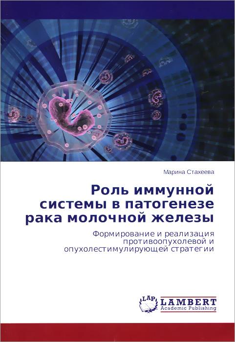 Роль иммунной системы в патогенезе рака молочной железы