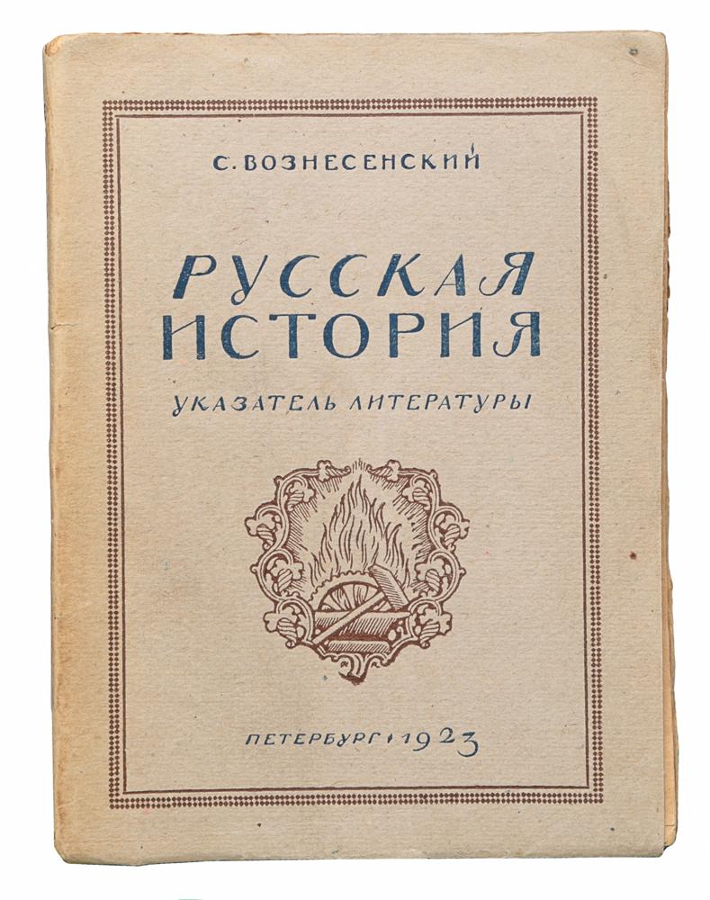Программа чтения по русской истории. Указатель литературы
