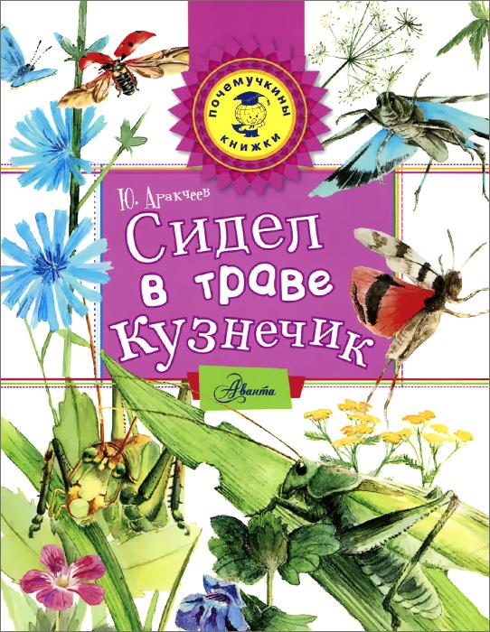 Сидел в траве кузнечик12296407Книга писателя и фотохудожника Юрия Аракчеева Сидел в траве кузнечик расскажет об удивительном мире насекомых, живущих прямо у нас под ногами, в траве. И не только расскажет, но и научит любить этот мир, относиться к нему бережно. Здесь кузнечик, божья коровка, жужелица, пчелы, стрекоза, муравьи, бабочки и многие другие насекомые. Самое главное, что прочитав книгу, каждый и сам может понаблюдать за обитателями травяных джунглей. Ведь это совсем рядом с нашим домом: на дворе, в парке, на ближайшей лесной опушке. Для младшего школьного возраста.