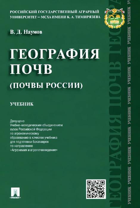 География почв. Почвы России. Учебник