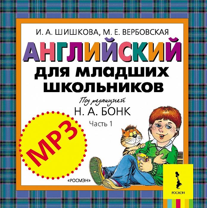 Английский для младших школьников. Часть 1 (аудиокурс MP3)
